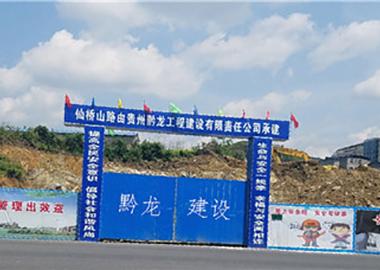 仙桥山路建设项目