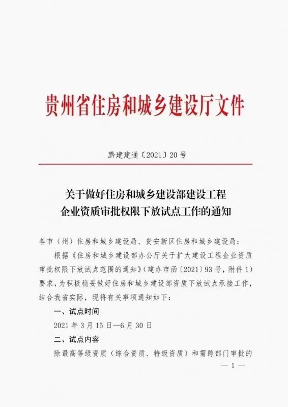 关于做好住房和城乡建设部建设工程企业资质审批权限下放试点工作的通知(黔建建通〔2021〕20 号)
